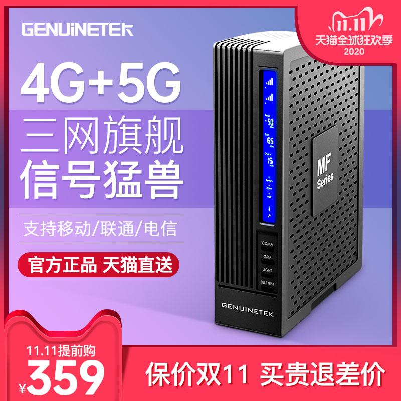 手机信号增强接收加强放大器扩移动联通电信企业家用4G5G三网合一