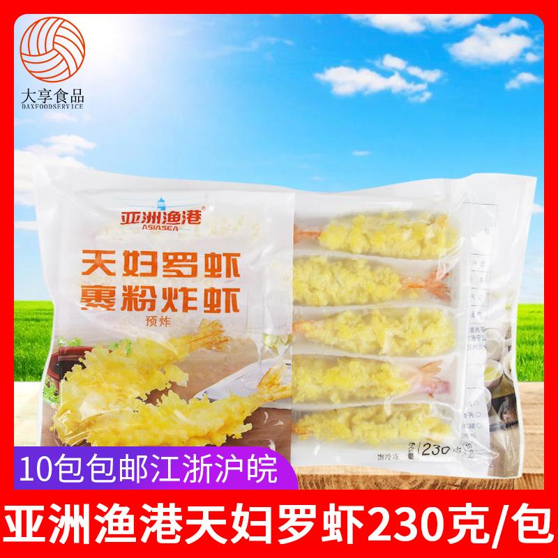亚洲渔港天妇罗虾230g10只裹粉炸虾