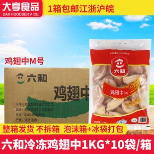 六和鸡翅中新鲜冷冻1kg*10包食材