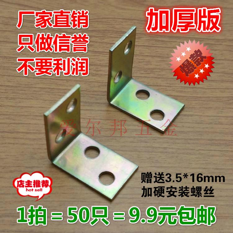 В небольшой угол код 90 степень угловая L тип угол железо шкаф гардероб фиксированный стоять поворот угол подключение модель аппаратные средства монтаж