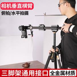 单反相机俯拍架三脚架美食静物服装垂直俯拍支架延长杆拍摄四头横臂拍照支架图片