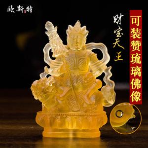 财宝天王佛像 藏传佛教用品3寸定制精美琉璃密宗佛像摆件 可装藏