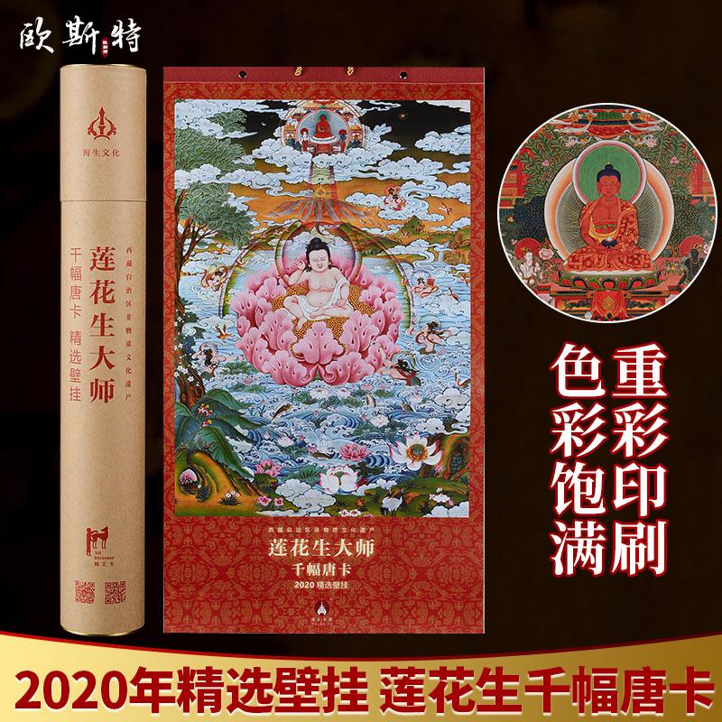 年唐卡佛像装饰挂历鼠年藏历家用挂墙藏汉公历农历日历欧斯特2020