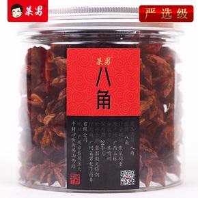 菜男严选广西大红八角110g罐装大料香料大全调料另有桂皮花椒辣椒
