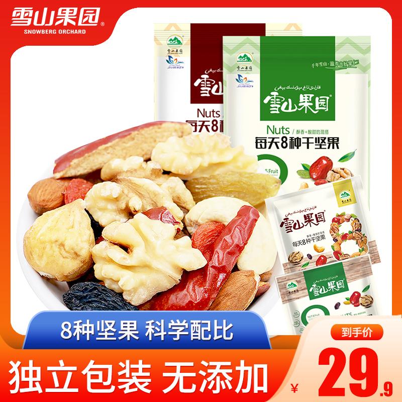 雪山果园每日坚果混合坚果孕妇干果网红休闲零食组合独立小包装