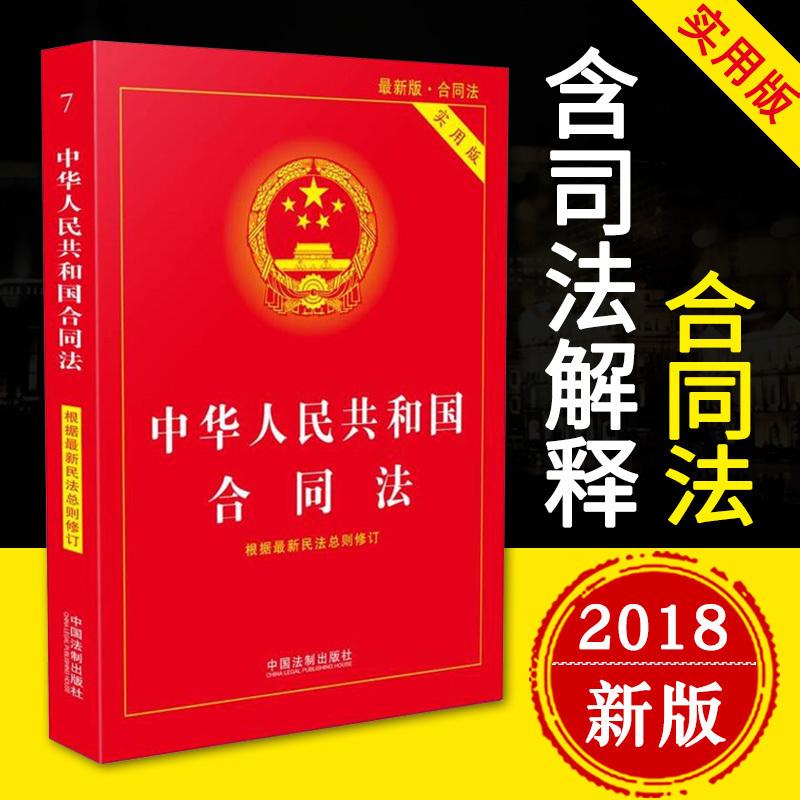 2017年新版正版现货中华人民共和国合同法实用版中国法制出版社含司法解释注释法律法规注释本合同法法条法律基础知识书籍