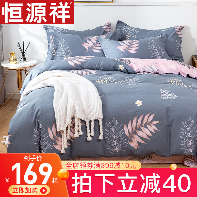 Hengyuanxiang four-piece set of pure cotton 100 sheets quilt cover three-piece set of dormitory spring and autumn bedding four-piece set