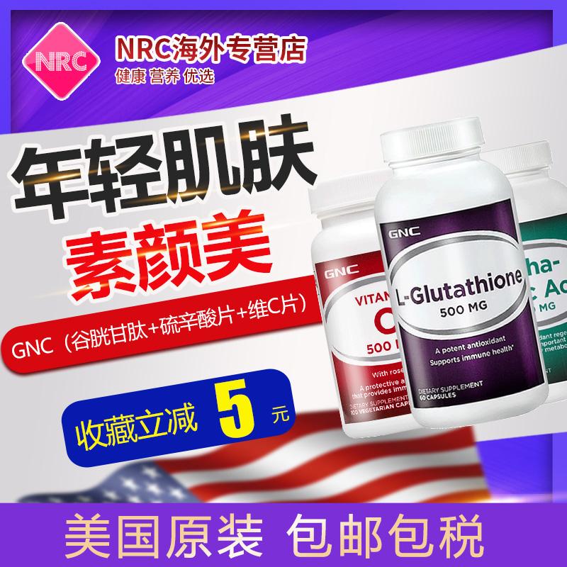 GNC美白三巨头(谷胱甘肽+硫辛酸片+维C片)祛黑抗糖化美白丸全身