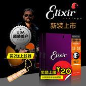 16052 磷銅黃銅套裝 琴弦 NANOWEB 鍍膜民謠吉他弦 伊利克斯Elixir