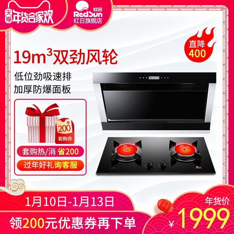 红日抽油烟机燃气灶套餐壁挂式侧吸油烟机套装双电机EX6002+EH02C