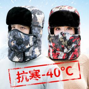 帽子男士冬季雷锋帽棉女冬天东北户外电动车骑车防风加厚保暖老人