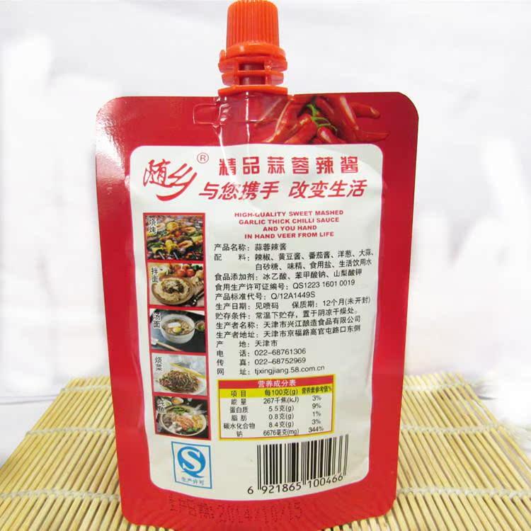 天津随乡蒜蓉辣酱 酸辣酱 95g 烧烤专用辣酱 烧烤蘸酱 25袋包邮