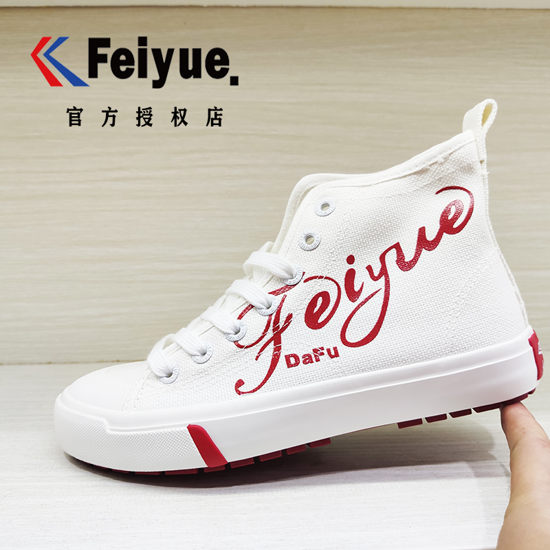 Feiyue / Feiyue high top canvas shoes trend vulcanized shoes mens letter printed shoes casual shoes customized 2286