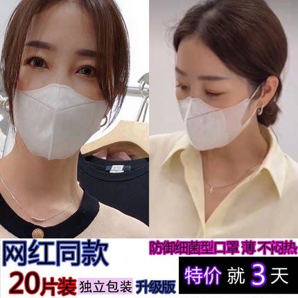 日本爱丽思一次性口罩白色立体型口鼻罩三层透气防尘防飞溅网红款