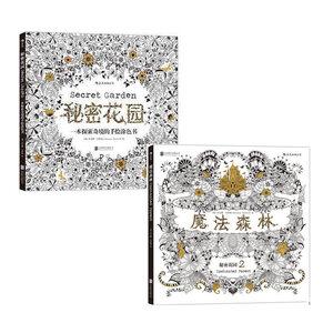 秘密花园+魔法森林全2册成人手绘本涂色涂鸦填色书减压涂鸦绘本奇幻梦境绘画书籍艺术绘画技法教程素描速写正版包邮