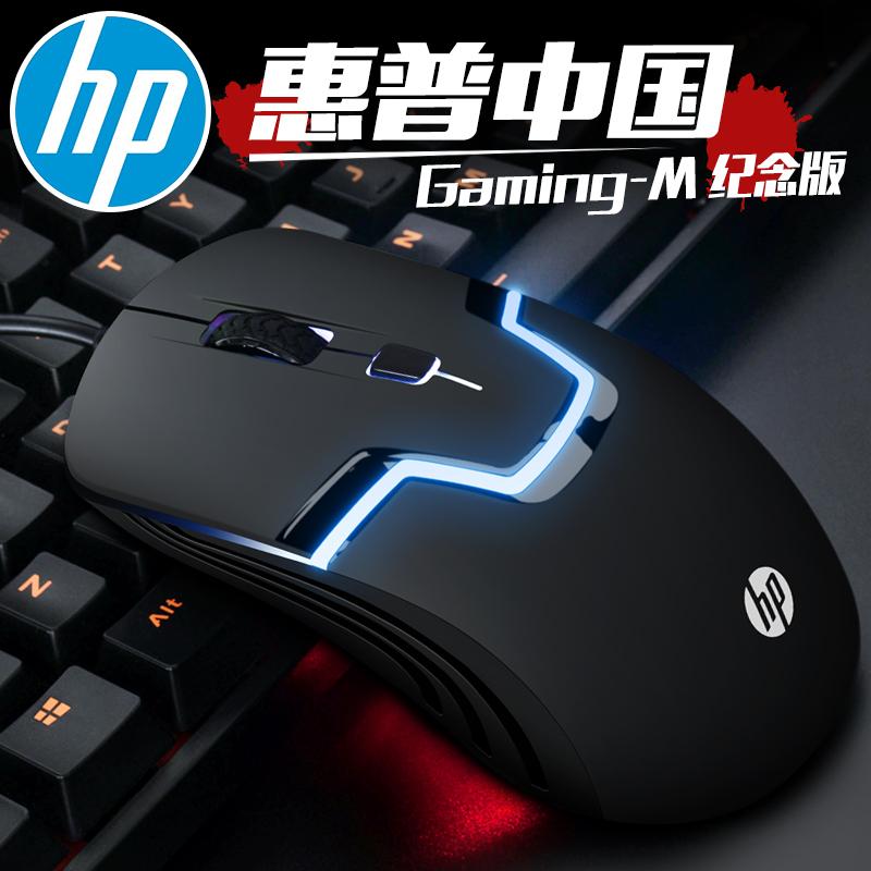 HP/惠普 鼠标有线USB静音无声电脑笔记本办公女家用电竞lol游戏cf