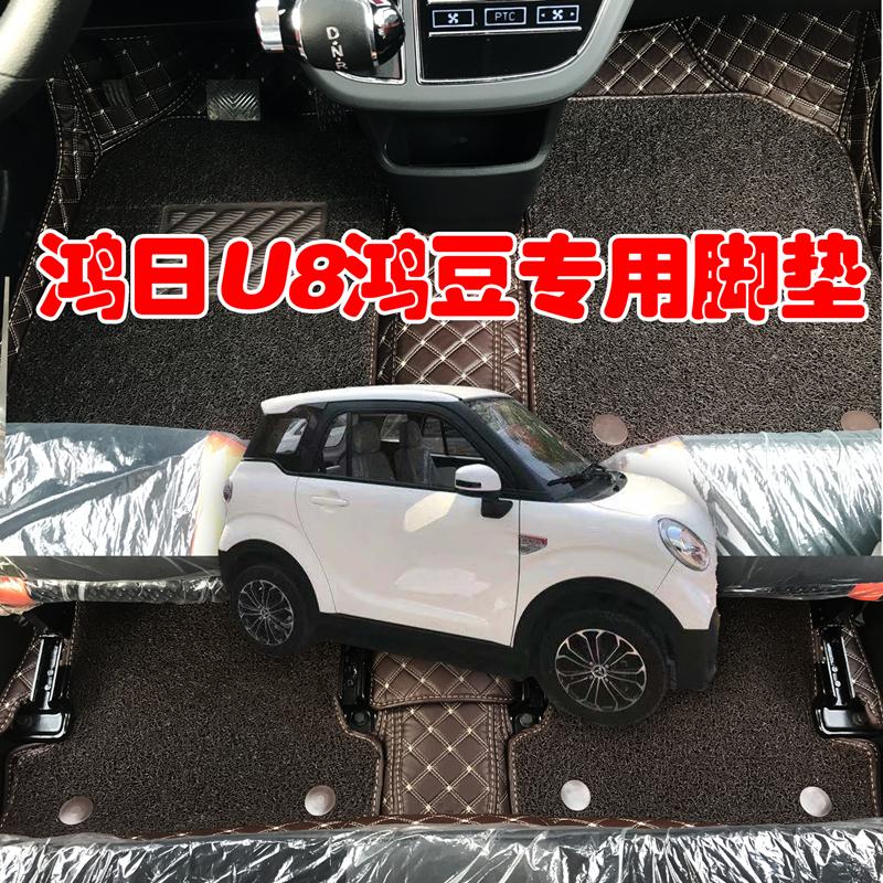鸿日U8鸿豆专用脚垫全包环保PU丝圈电动汽车定制贴合带后备箱垫