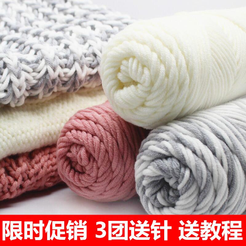 情人牛奶棉手工diy编织女球材料包(非品牌)