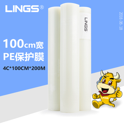 lings protective film stainless steel table furniture home appliances paint industrial self-adhesive film pe transparent film