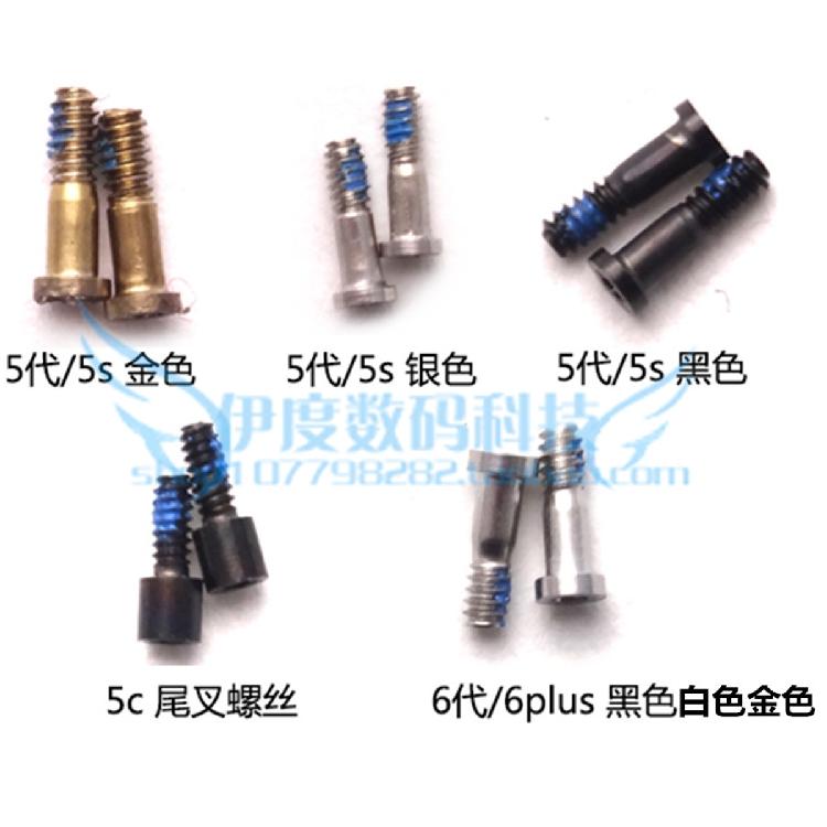 适用6S 尾插螺丝 6代 6plus 5代 5S 4S充电口螺丝 后盖螺丝批发