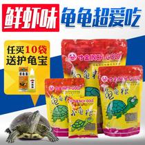 寸金龟粮乌龟饲料小巴西龟幼龟通用龟龟粮水龟食物草龟专用粮虾干