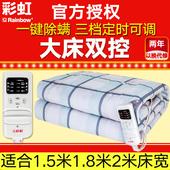 彩虹牌电热毯双人双控调温除螨定时家用电褥子大床三人无辐射正品