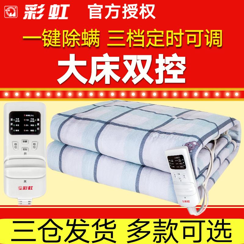 彩虹牌电热毯双人双控除螨定时安全家用电褥子大床厚三人防水正品
