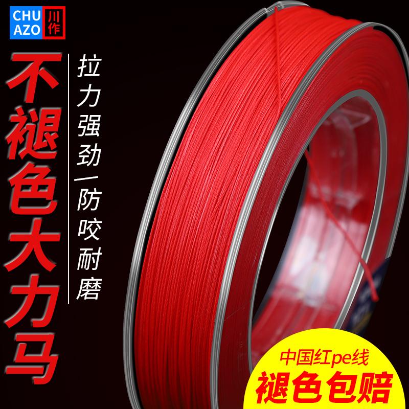 中国红pe线不褪色大力马鱼线主线8编路亚线专用远投大马力钓鱼线