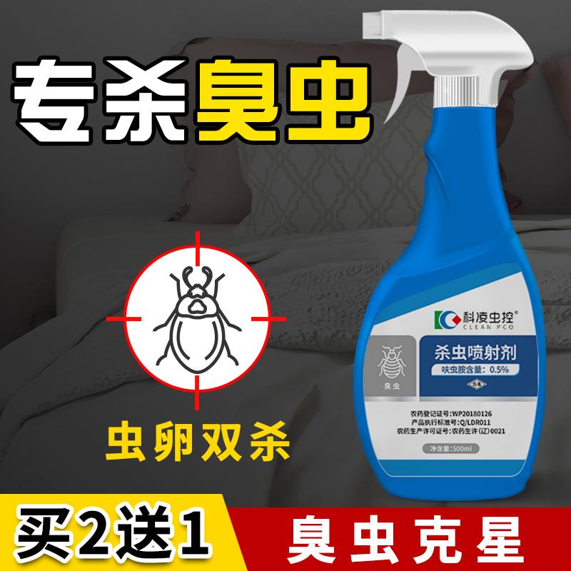 科凌虫控克星净杀虫剂室内臭虫药