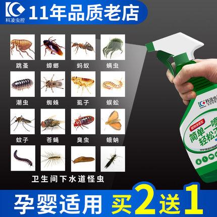 除跳蚤喷剂杀虫剂家用床上药粉喷雾驱虫灭蟑螂蚂蚁药无毒室内气雾