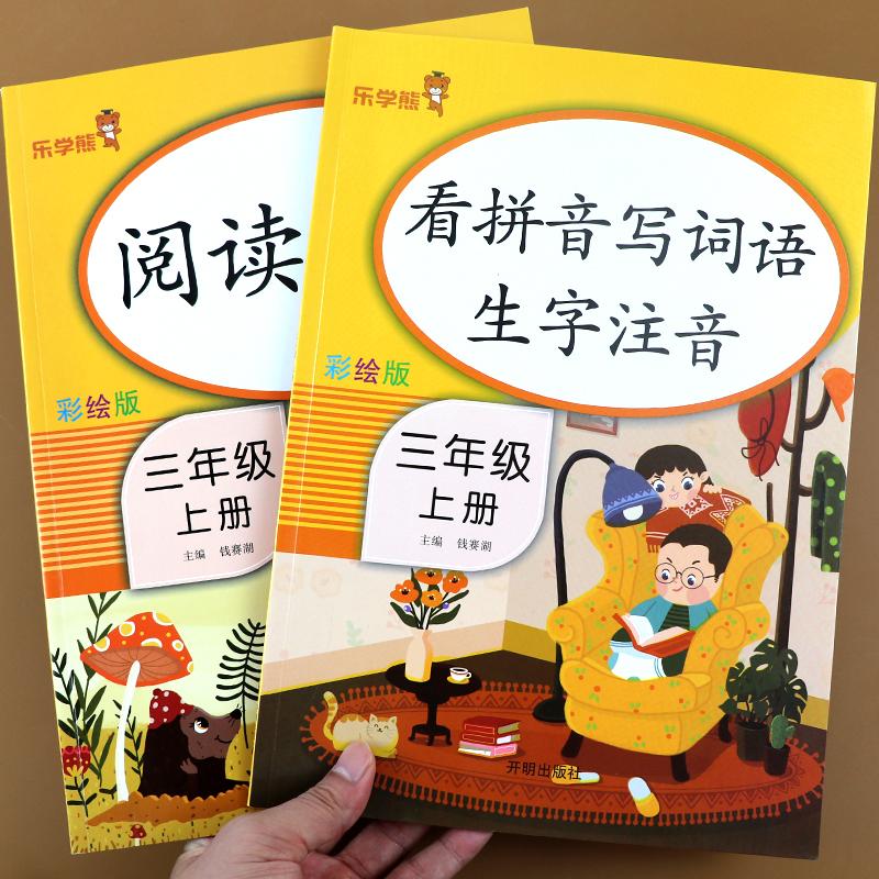 2册三年级上册看拼音写词语阅读理解人教部编版小学语文3年级上同步专项强化训练练习册练习题课外必读暑假作业每日一练天天练
