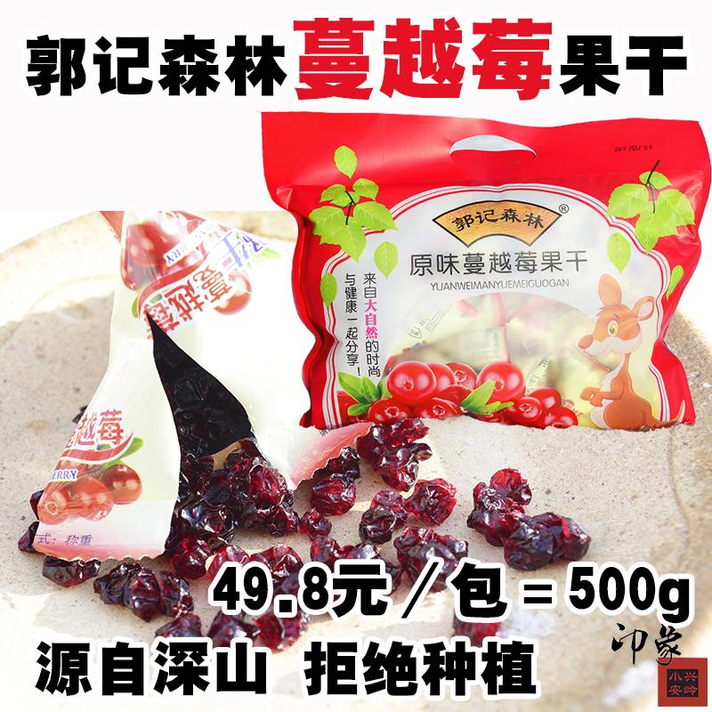 东北特产伊春野生蔓越莓干大兴安岭红豆果干烘焙零食特产500g包邮