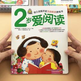 宝宝2岁婴幼儿阅读游戏书语言启蒙认知早教书儿童全脑开发智力书