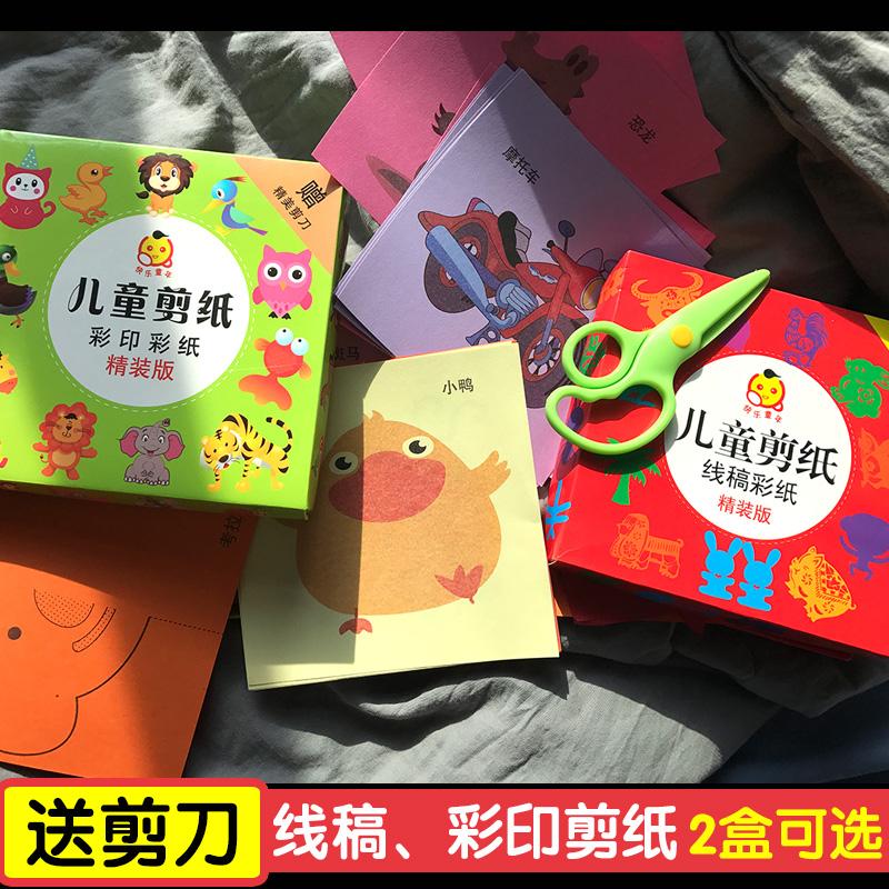 Детей руки работа вырезать из бумаги 3-6 лет детский сад ребенок сложить вырезать из бумаги книга полностью головоломка DIY ручной работы материал