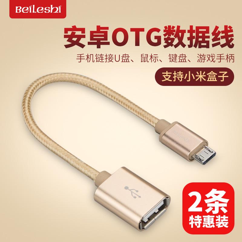 安卓OTG數據線通用usb轉換頭華為小米盒子手機U盤連接線otg轉接頭oppo魅族vivo三星手機鍵盤滑鼠手柄連接器