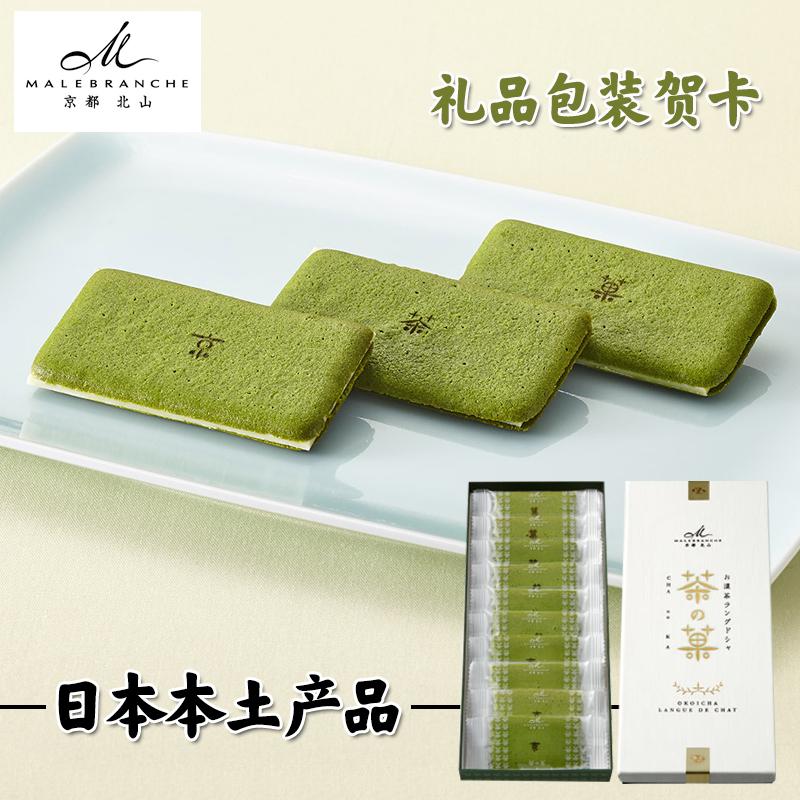 京都北山茶の菓浓茶巧克力夹心饼干