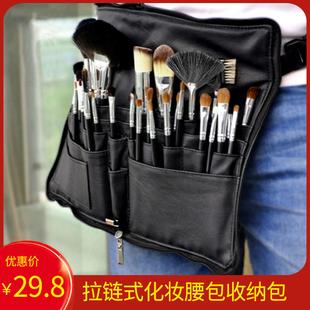 专业化妆师腰包跟妆随身懒人化妆刷