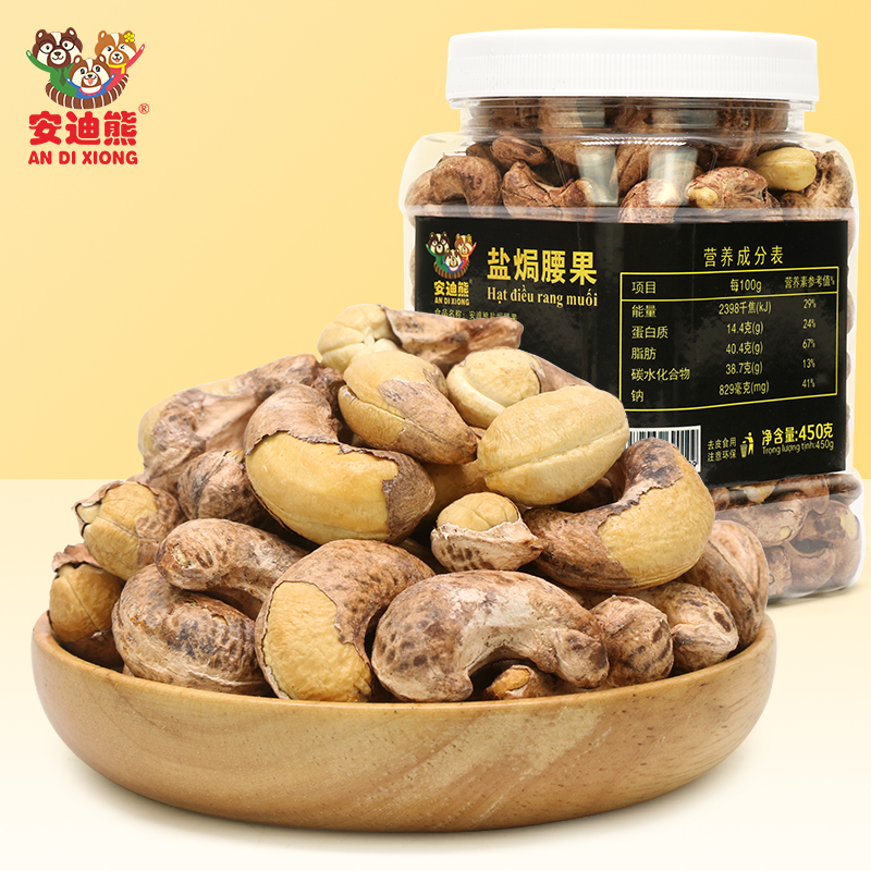 Package [2 cans] Andy Bear salt baked charcoal baked cashew nuts with skin 450g nuts imported from Vietnam