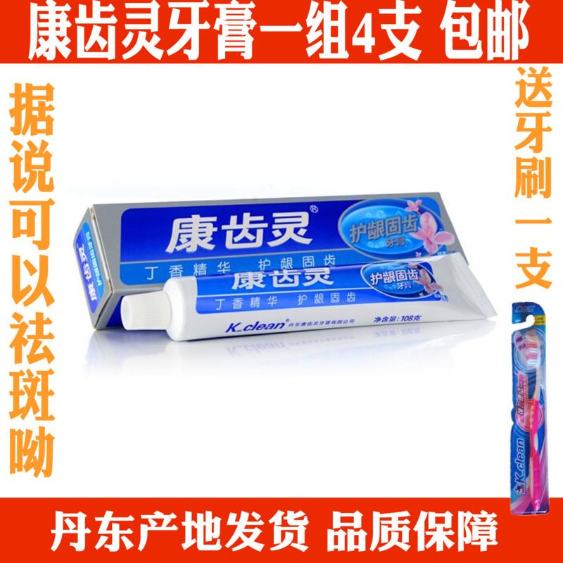 康齿灵牙膏护龈固齿108g4支装保护坚固牙齿松动中老年牙周护理