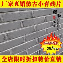 仿古小青砖 中式青砖片 仿古砖 小条砖墙砖 外墙砖 复古背景墙砖