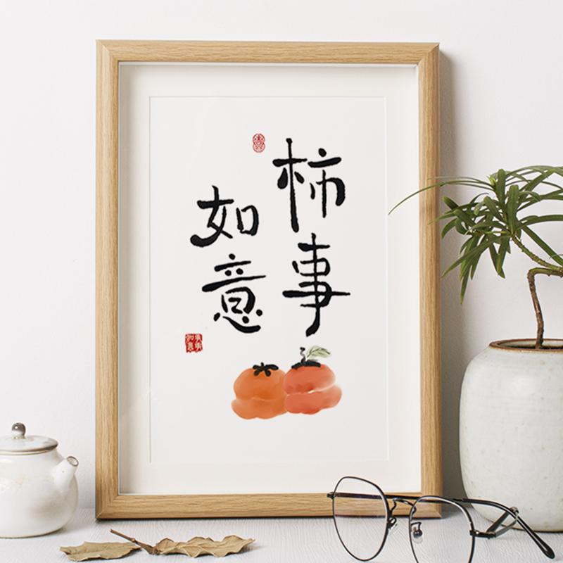 柿柿如意書法作品心想事成相框擺臺平安喜樂創意擺件個姓簡約字畫