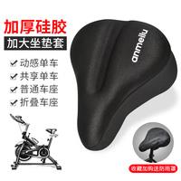 自行车坐垫套加厚软山地车座套硅胶舒适超动感单车通用骑行座垫套