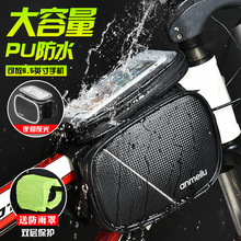Front Beam of Bicycle Bag Mountain Bike Riding Equipment