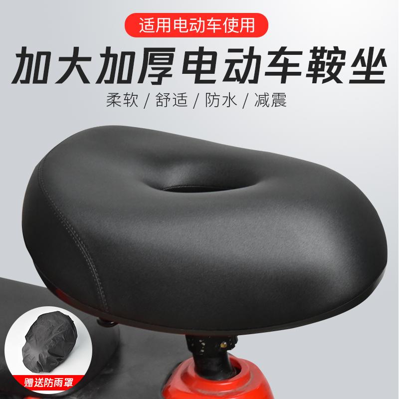 电动车车座软电动加厚坐垫