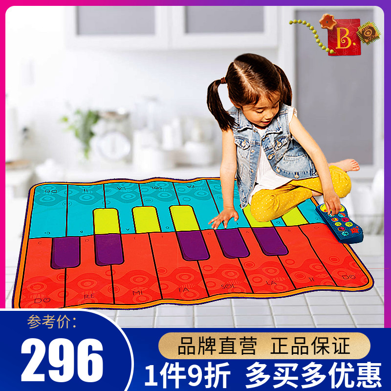 美国B.toys钢琴跳舞毯儿童游戏垫宝宝健身音乐地垫亲子互动玩具