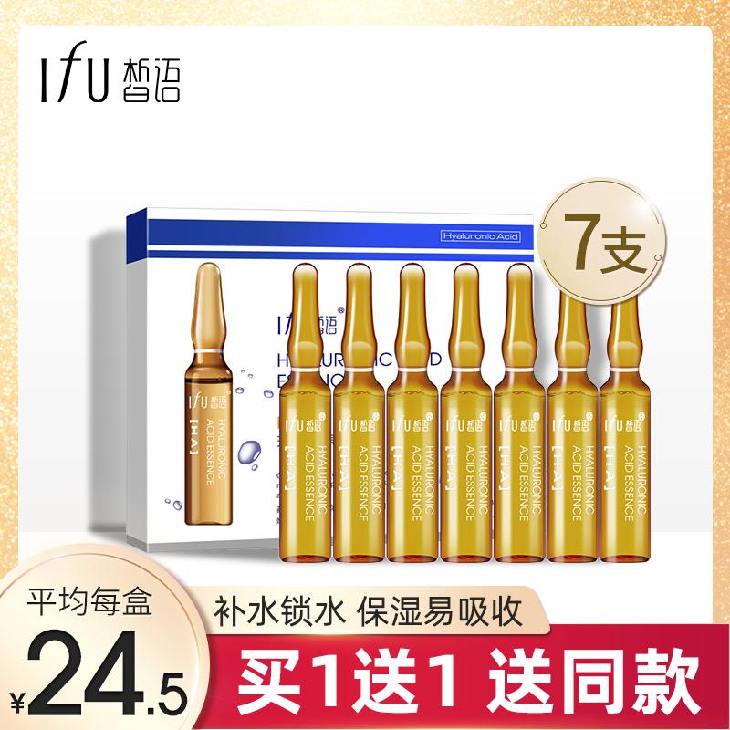 11月08日最新优惠玻尿酸面部收缩毛孔补水男女精华液