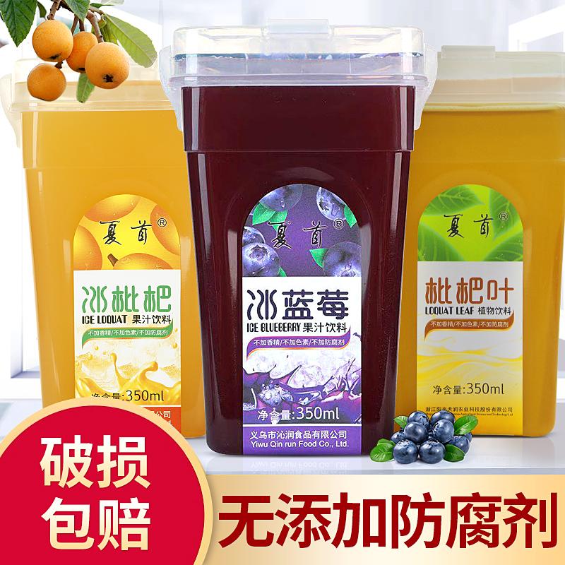 夏首鲜榨枇杷汁网红冰杨梅汁蓝莓汁枇杷叶果蔬汁饮料350ml*4瓶