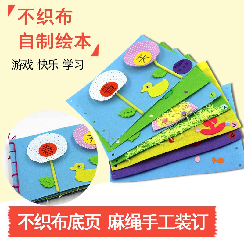 儿童手工自制绘本 宝宝幼儿园手工diy故事图书制作不织布材料包