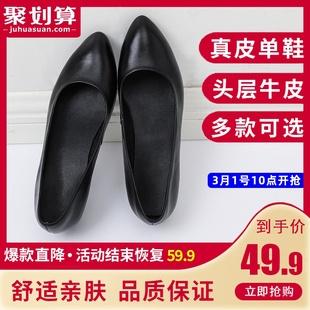 女鞋 真皮工作鞋 女黑色平底中跟上班百搭空姐皮鞋 工鞋 职业浅口单鞋