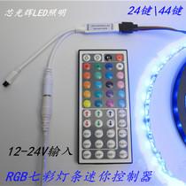 热卖LED12V5050RGB灯带迷你智能控制器24V3528灯条红外微型调光器